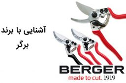 Berger_made to cut